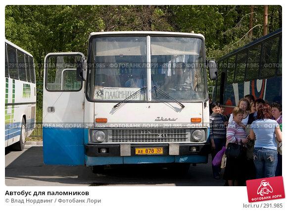 Купить «Автобус для паломников», фото № 291985, снято 20 апреля 2018 г. (c) Влад Нордвинг / Фотобанк Лори