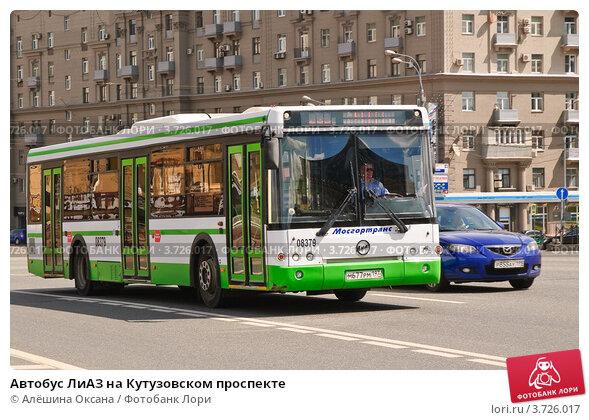 Купить «Автобус ЛиАЗ на Кутузовском проспекте», эксклюзивное фото № 3726017, снято 25 июля 2012 г. (c) Алёшина Оксана / Фотобанк Лори