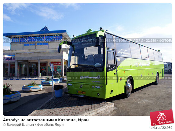 Автобус на автостанции в Казвине, Иран, фото № 22989, снято 20 ноября 2006 г. (c) Валерий Шанин / Фотобанк Лори