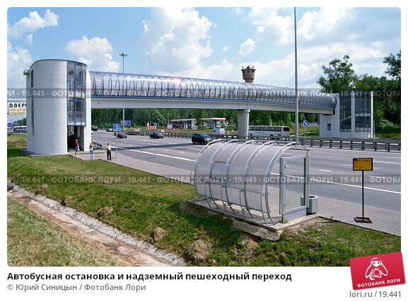 Автобусная остановка и надземный пешеходный переход, фото № 19441, снято 24 июля 2017 г. (c) Юрий Синицын / Фотобанк Лори