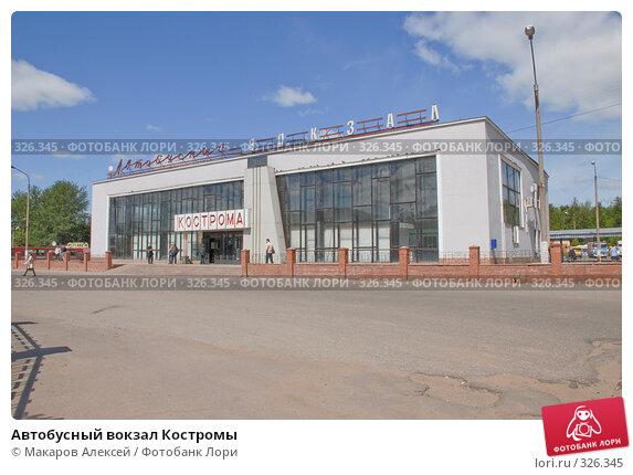 Автобусный вокзал Костромы, фото № 326345, снято 8 июня 2008 г. (c) Макаров Алексей / Фотобанк Лори