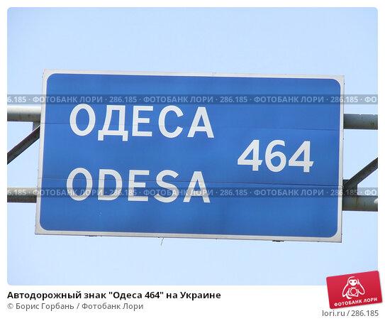 """Автодорожный знак """"Одеса 464"""" на Украине, фото № 286185, снято 29 февраля 2008 г. (c) Борис Горбань / Фотобанк Лори"""