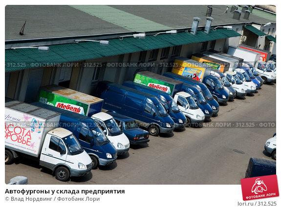 Купить «Автофургоны у склада предприятия», фото № 312525, снято 31 мая 2008 г. (c) Влад Нордвинг / Фотобанк Лори