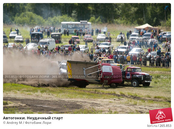 Купить «Автогонки. Неудачный старт», фото № 265853, снято 24 июня 2007 г. (c) Andrey M / Фотобанк Лори