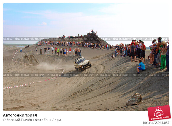 Автогонки триал, эксклюзивное фото № 2944037, снято 22 августа 2009 г. (c) Евгений Ткачёв / Фотобанк Лори