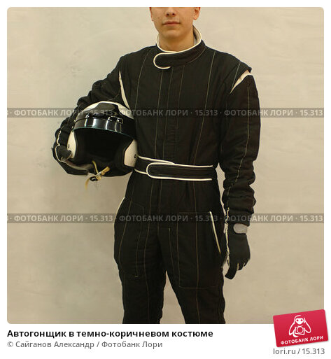 Автогонщик в темно-коричневом костюме, фото № 15313, снято 1 декабря 2006 г. (c) Сайганов Александр / Фотобанк Лори
