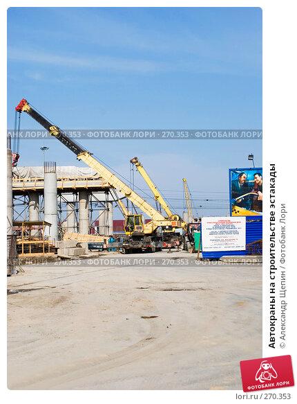 Купить «Автокраны на строительстве эстакады», эксклюзивное фото № 270353, снято 1 мая 2008 г. (c) Александр Щепин / Фотобанк Лори