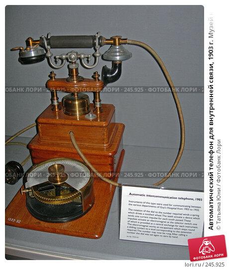 Автоматический телефон для внутренней связи, 1903 г. Музей науки (Лондон, Великобритания), эксклюзивное фото № 245925, снято 17 августа 2006 г. (c) Татьяна Юни / Фотобанк Лори