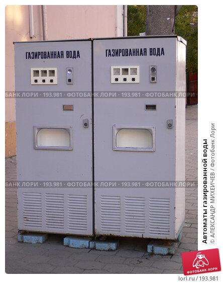 Автоматы газированной воды, фото № 193981, снято 7 октября 2006 г. (c) АЛЕКСАНДР МИХЕИЧЕВ / Фотобанк Лори