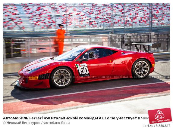 Автомобиль Ferrari 458 итальянской команды AF Corse участвует в Чемпионате Европы FIA GT3 на трассе Moscow Raceway в Подмосковье, эксклюзивное фото № 3830817, снято 1 сентября 2012 г. (c) Николай Винокуров / Фотобанк Лори
