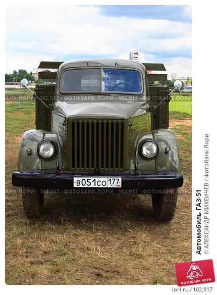 Автомобиль ГАЗ-51, фото № 102917, снято 28 октября 2016 г. (c) АЛЕКСАНДР МИХЕИЧЕВ / Фотобанк Лори
