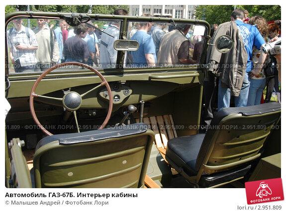 ГАЗ-67Б + 120-мм миномет в прицепе, 1/35  ГОТОВО! Avtomobil-gaz-67b-interer-kabiny-0002951809-preview