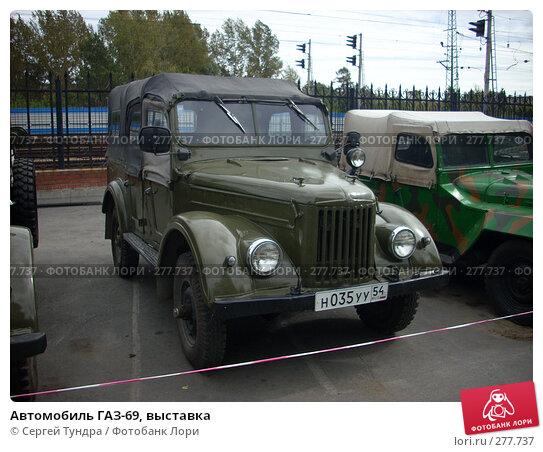 Автомобиль ГАЗ-69, выставка, фото № 277737, снято 9 сентября 2007 г. (c) Сергей Тундра / Фотобанк Лори