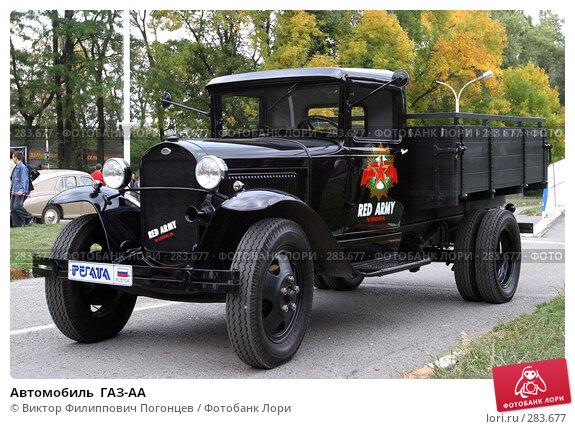 Автомобиль  ГАЗ-АА, фото № 283677, снято 6 октября 2007 г. (c) Виктор Филиппович Погонцев / Фотобанк Лори