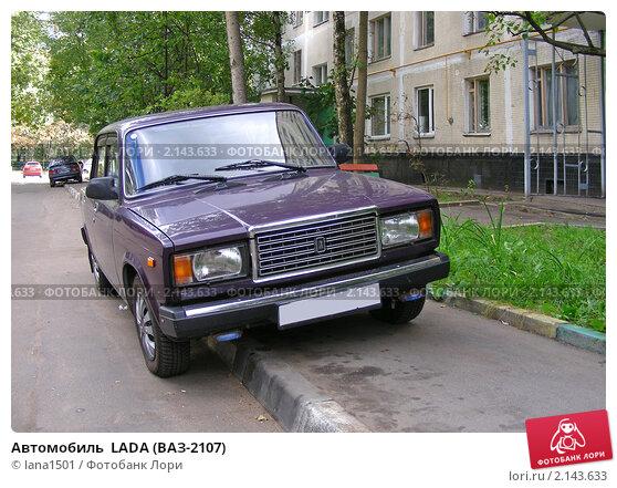 Купить «Автомобиль  LADA (ВАЗ-2107)», эксклюзивное фото № 2143633, снято 5 сентября 2010 г. (c) lana1501 / Фотобанк Лори