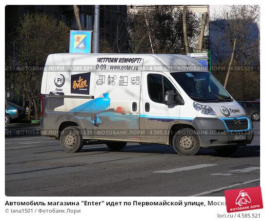 """Купить «Автомобиль магазина """"Enter"""" идет по Первомайской улице, Москва», эксклюзивное фото № 4585521, снято 2 мая 2013 г. (c) lana1501 / Фотобанк Лори"""
