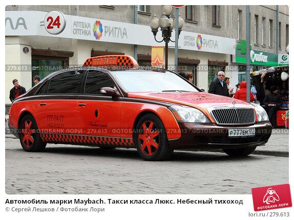 Автомобиль марки Maybach. Такси класса Люкс. Небесный тихоход, фото № 279613, снято 9 мая 2008 г. (c) Сергей Лешков / Фотобанк Лори