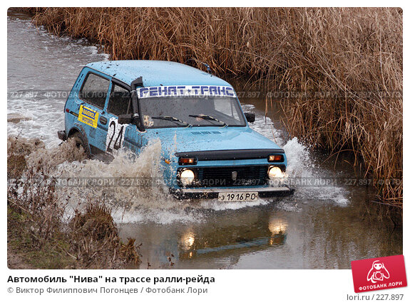 "Автомобиль ""Нива"" на трассе ралли-рейда, фото № 227897, снято 10 декабря 2005 г. (c) Виктор Филиппович Погонцев / Фотобанк Лори"