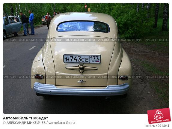 "Автомобиль ""Победа"", фото № 291041, снято 18 мая 2008 г. (c) АЛЕКСАНДР МИХЕИЧЕВ / Фотобанк Лори"