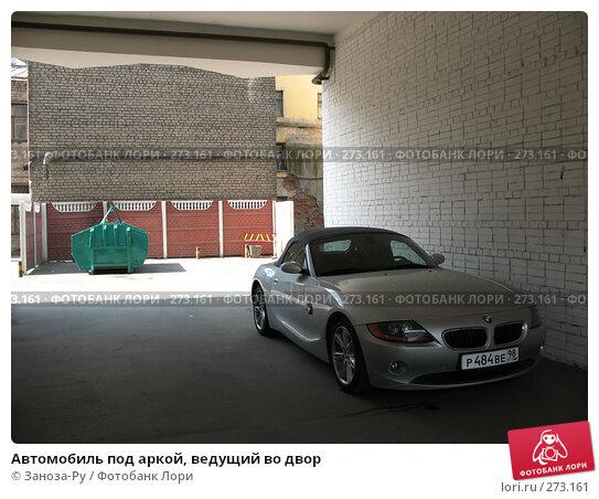 Автомобиль под аркой, ведущий во двор, фото № 273161, снято 1 мая 2008 г. (c) Заноза-Ру / Фотобанк Лори