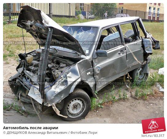 Автомобиль после аварии, фото № 83317, снято 11 июля 2007 г. (c) ДЕНЩИКОВ Александр Витальевич / Фотобанк Лори