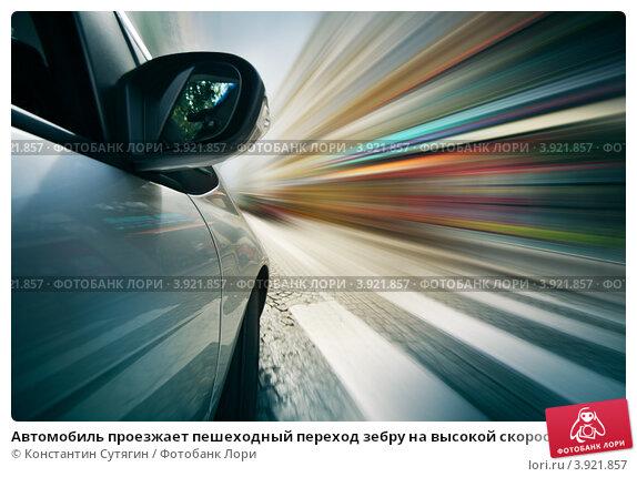 Купить «Автомобиль проезжает пешеходный переход зебру на высокой скорости», фото № 3921857, снято 3 сентября 2012 г. (c) Константин Сутягин / Фотобанк Лори