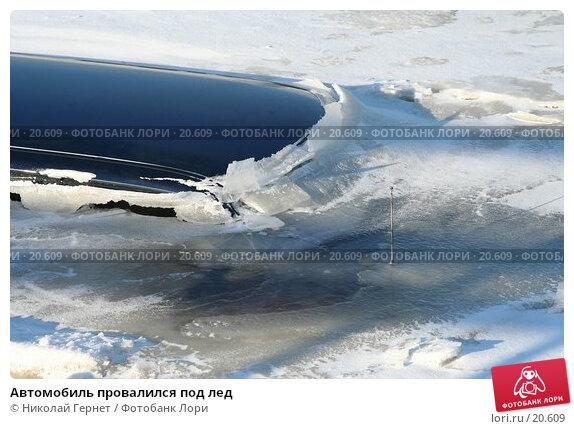Автомобиль провалился под лед, фото № 20609, снято 21 февраля 2007 г. (c) Николай Гернет / Фотобанк Лори