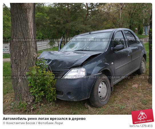 Автомобиль рено логан врезался в дерево, фото № 279413, снято 21 июля 2017 г. (c) Константин Босов / Фотобанк Лори