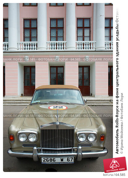 Автомобиль Rolls-Royce на фоне центрального здания усадьбы Останкино, фото № 64585, снято 13 июля 2007 г. (c) Ирина Мойсеева / Фотобанк Лори