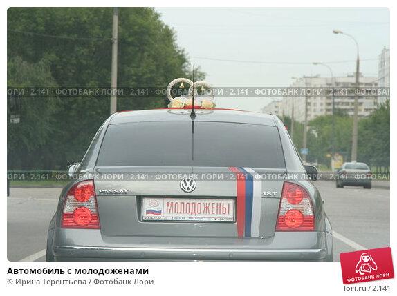 Автомобиль с молодоженами, эксклюзивное фото № 2141, снято 16 июля 2005 г. (c) Ирина Терентьева / Фотобанк Лори