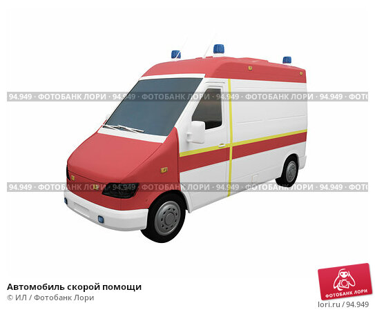Автомобиль скорой помощи, иллюстрация № 94949 (c) ИЛ / Фотобанк Лори