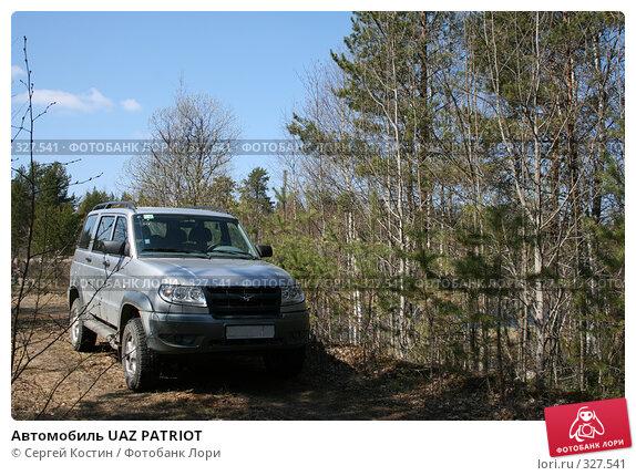Купить «Автомобиль UAZ PATRIOT», фото № 327541, снято 24 мая 2008 г. (c) Сергей Костин / Фотобанк Лори