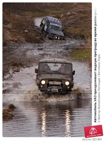 Автомобиль УАЗ преодолевает водную преграду во время ралли-рейда, фото № 227901, снято 10 декабря 2005 г. (c) Виктор Филиппович Погонцев / Фотобанк Лори