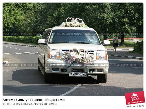 Автомобиль, украшенный цветами, эксклюзивное фото № 2089, снято 15 июля 2005 г. (c) Ирина Терентьева / Фотобанк Лори