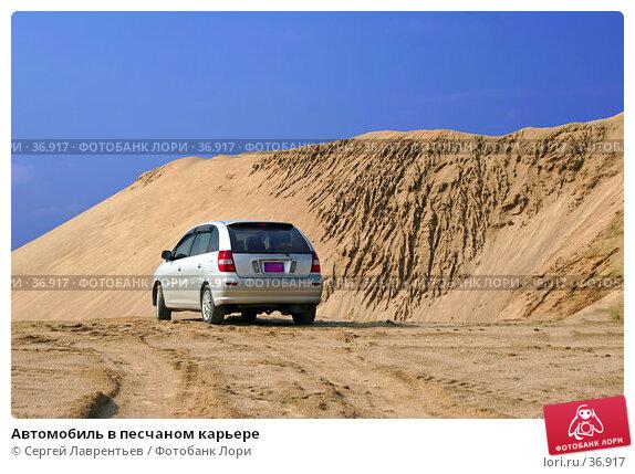 Автомобиль в песчаном карьере, фото № 36917, снято 11 декабря 2016 г. (c) Сергей Лаврентьев / Фотобанк Лори