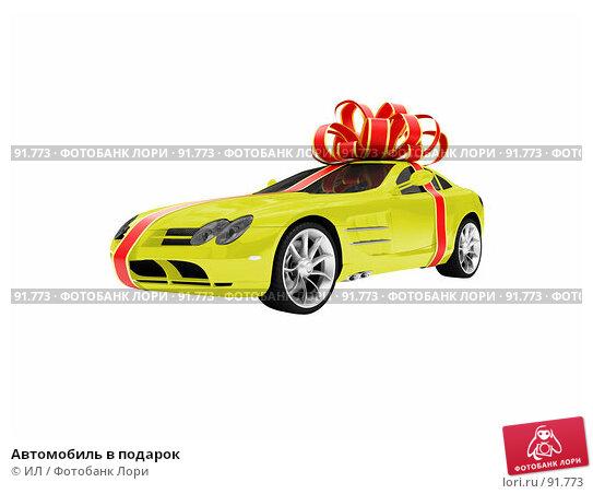 Автомобиль в подарок, иллюстрация № 91773 (c) ИЛ / Фотобанк Лори