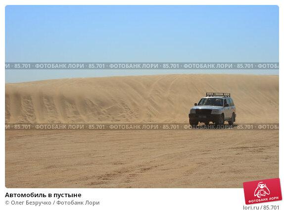 Автомобиль в пустыне, фото № 85701, снято 31 июля 2007 г. (c) Олег Безручко / Фотобанк Лори
