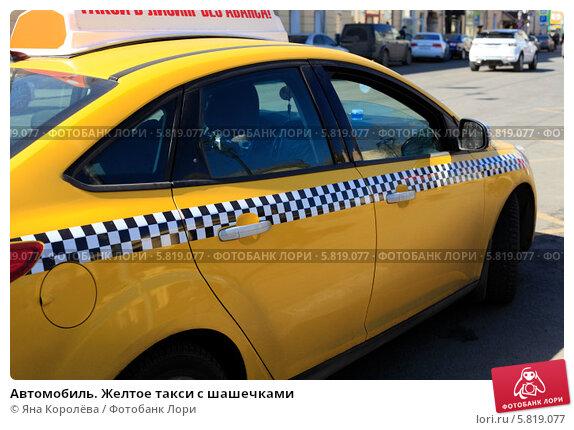 Автомобиль. Желтое такси с шашечками (2014 год). Стоковое фото, фотограф Яна Королёва / Фотобанк Лори