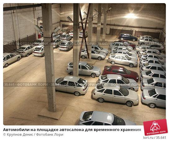 Автомобили на площадке автосалона для временного хранения, фото № 35641, снято 5 марта 2005 г. (c) Крупнов Денис / Фотобанк Лори