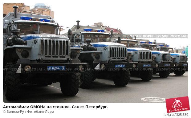 Автомобили ОМОНа на стоянке. Санкт-Петербург., фото № 325589, снято 6 июня 2008 г. (c) Заноза-Ру / Фотобанк Лори