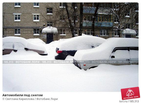 Автомобили под снегом, фото № 185313, снято 24 января 2008 г. (c) Светлана Кириллова / Фотобанк Лори