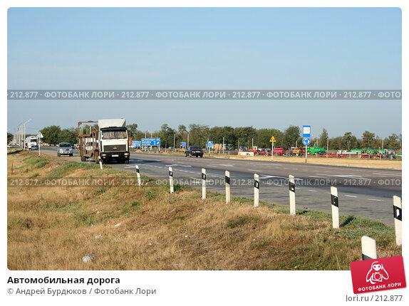 Автомобильная дорога, фото № 212877, снято 12 августа 2007 г. (c) Андрей Бурдюков / Фотобанк Лори