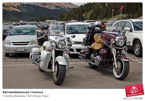 Автомобильная стоянка, фото № 206089, снято 10 июля 2007 г. (c) Алёна Фомина / Фотобанк Лори