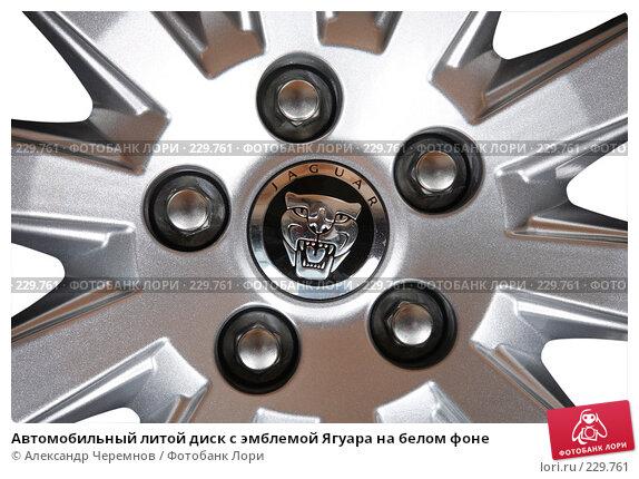 Автомобильный литой диск с эмблемой Ягуара на белом фоне, фото № 229761, снято 13 марта 2008 г. (c) Александр Черемнов / Фотобанк Лори