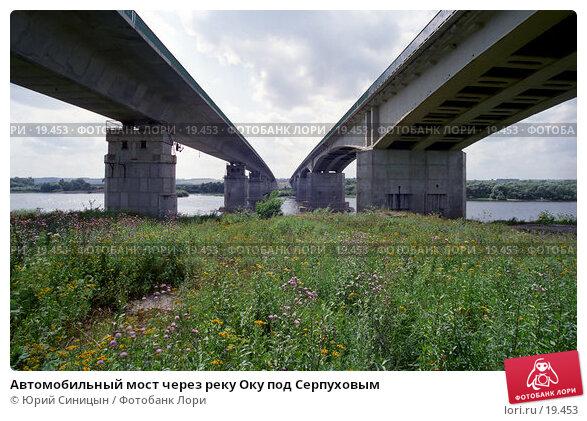 Автомобильный мост через реку Оку под Серпуховым, фото № 19453, снято 24 февраля 2017 г. (c) Юрий Синицын / Фотобанк Лори