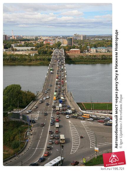 Автомобильный мост через реку Оку в Нижнем Новгороде, фото № 195721, снято 21 сентября 2007 г. (c) Igor Lijashkov / Фотобанк Лори