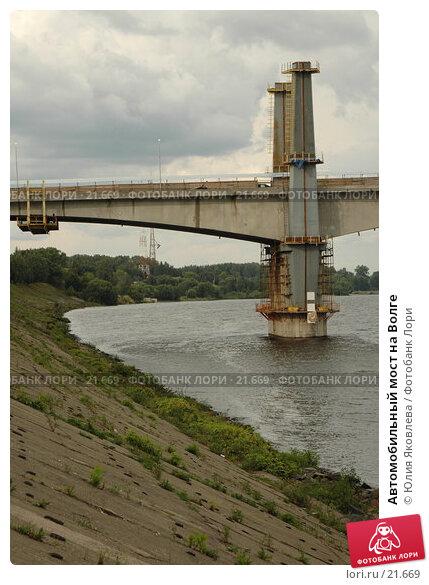 Автомобильный мост на Волге, фото № 21669, снято 9 августа 2006 г. (c) Юлия Яковлева / Фотобанк Лори