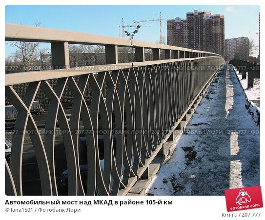 Автомобильный мост над МКАД в районе 105-й км, эксклюзивное фото № 207777, снято 21 февраля 2008 г. (c) lana1501 / Фотобанк Лори