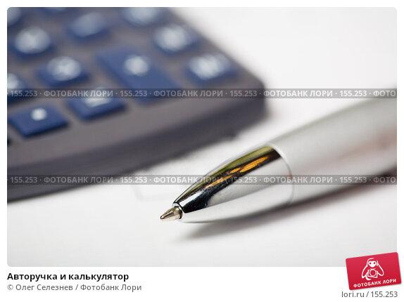 Авторучка и калькулятор, фото № 155253, снято 20 декабря 2007 г. (c) Олег Селезнев / Фотобанк Лори