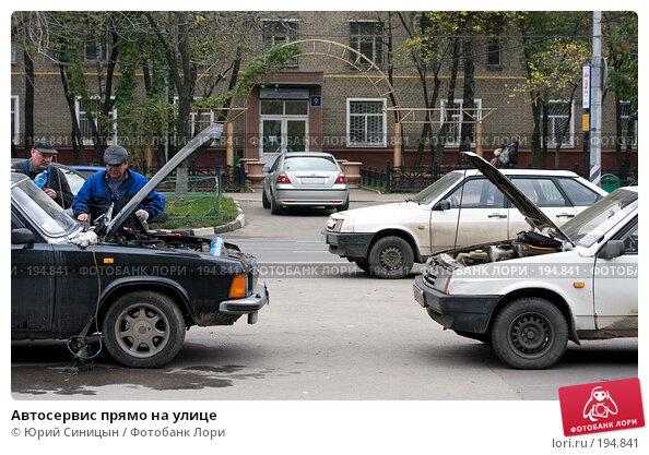 Автосервис прямо на улице, фото № 194841, снято 22 октября 2007 г. (c) Юрий Синицын / Фотобанк Лори